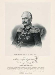 инженер генерал-лейтенант Бухмейер Александр Ефимович http://www.pushkin-book.ru/id=510.html