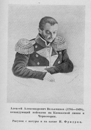 Вельяминов Алексей Александрович